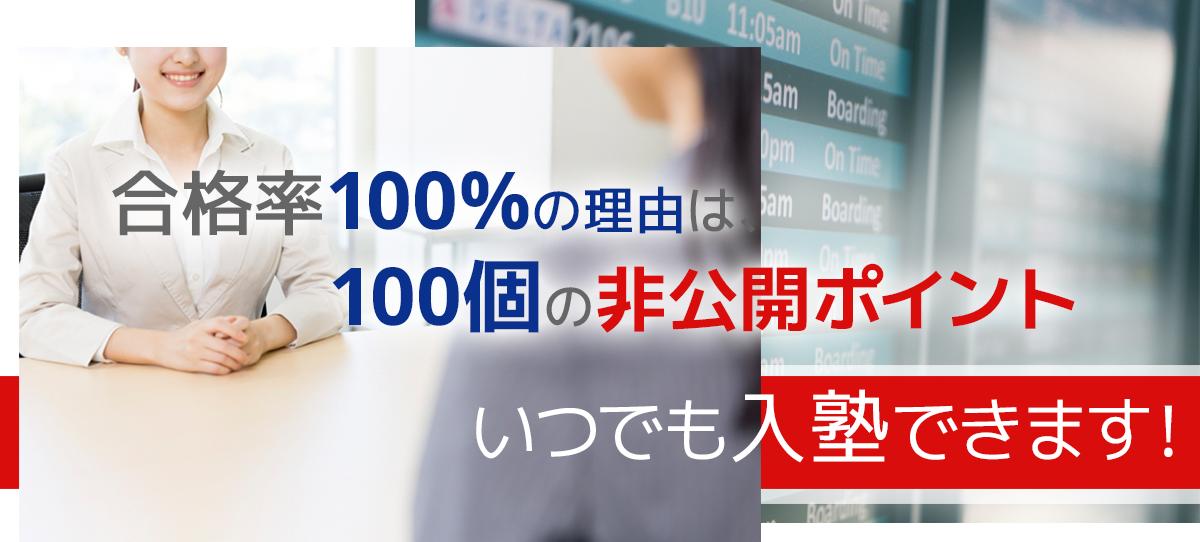 合格率100%の理由は、100個の非公開ポイント。いつでも入塾できます!