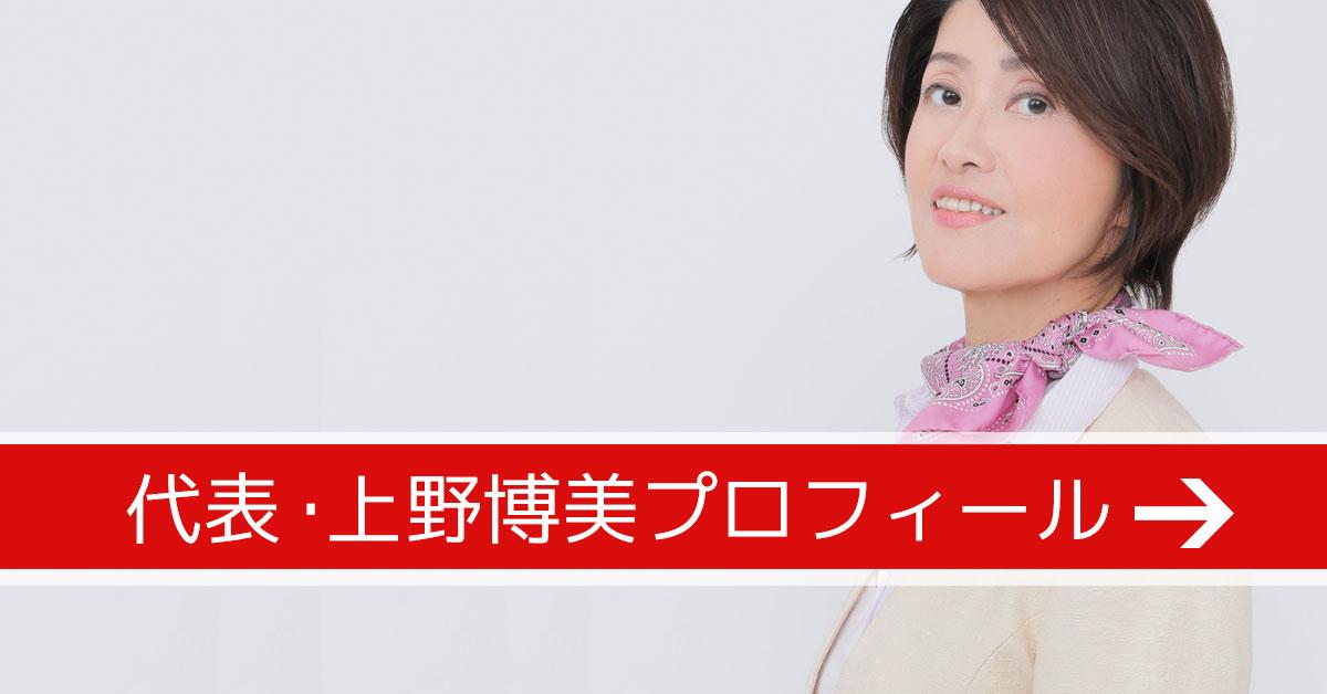 代表・上野博美プロフィール