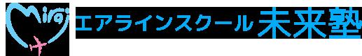 エアラインスクール未来塾